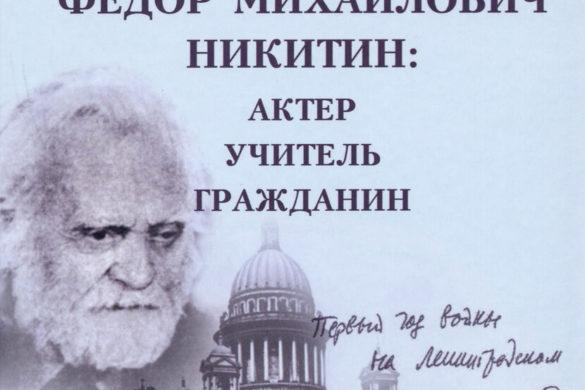 2010_Ф.М.Никитин актёр, учитель, гражданин