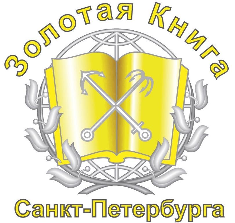 Золотая книга Санкт-Петербурга