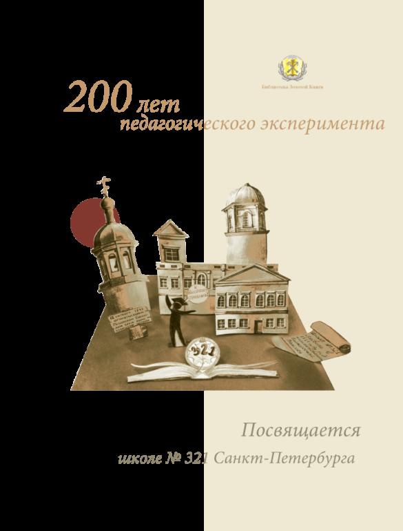 Обложка-321-школа