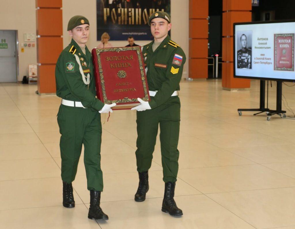 Курсанты 2-го факультета Казак Максим (слева)  и Никоненко Денис вносят Фолиант Золотой Книги